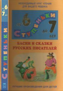 Басни и сказки русских писателей0001