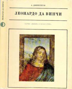 А.Дживелегов. Леонардо да Винчи