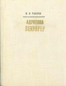 Н.А. Рыкова. Адриенна Лекуврер